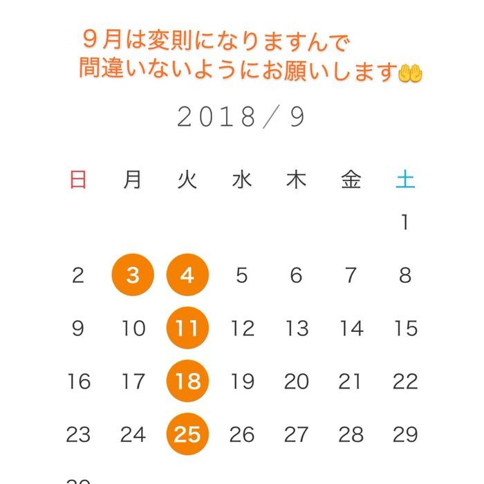 9月のお知らせ!